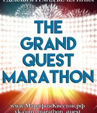 III Марафон Квестов The Grand Quest Marathon и II тур премии The Grand Quest Award