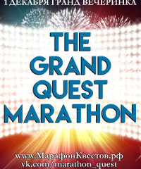 III Марафон Квестов The Grand Quest Marathon и II тур премии The Grand Quest Award