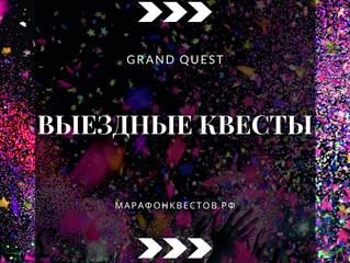 """ВЫЕЗДНОЙ КВЕСТ """"ДЕНЬ ВЫБОРОВ"""""""