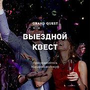 ВЫЕЗДНЫЕ КВЕСТЫ ОТ GRAND QUEST.jpg