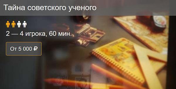 tayna-sovetskogo-ychenogo-quest.jpg
