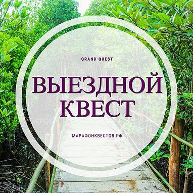 ВЫЕЗДНОЙ КВЕСТ GQUEST 4.jpg