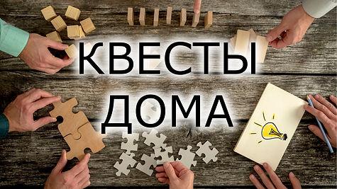 КВЕСТЫ ДОМА ОБЛОЖКА.jpg