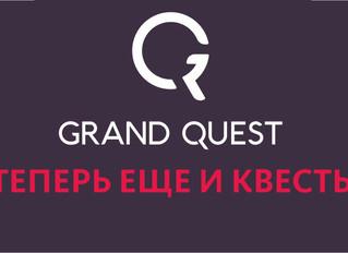 Grand Quest - теперь еще и квесты!