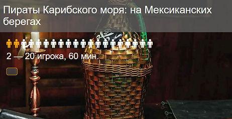 piratskiy_kvest.jpeg