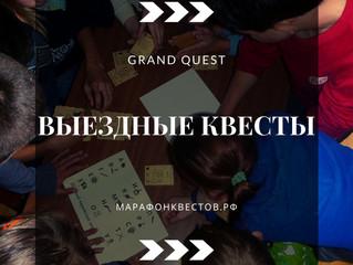 """ВЫЕЗДНОЙ КВЕСТ """"ТАЙНА ДЖУНГЛЕЙ"""""""