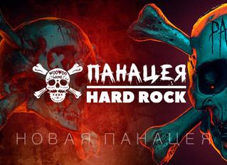 Еще одна вкусняшка Марафона Квестов - ПАНАЦЕЯ 2: HARD ROCK от WooWoo!