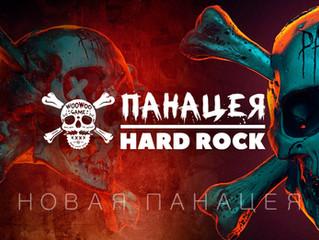 Самый музыкальный перформанс! Панацея 2: Hard Rock. Обзор