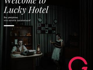 """Квест """"Добро пожаловать в Lucky Hotel"""""""