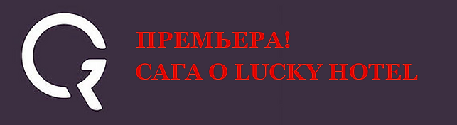 PREMIERA LUCKY HOTEL.png