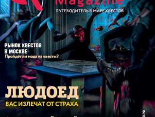 Анонс журнала The Grand Quest Magazine Зима/Весна 2017