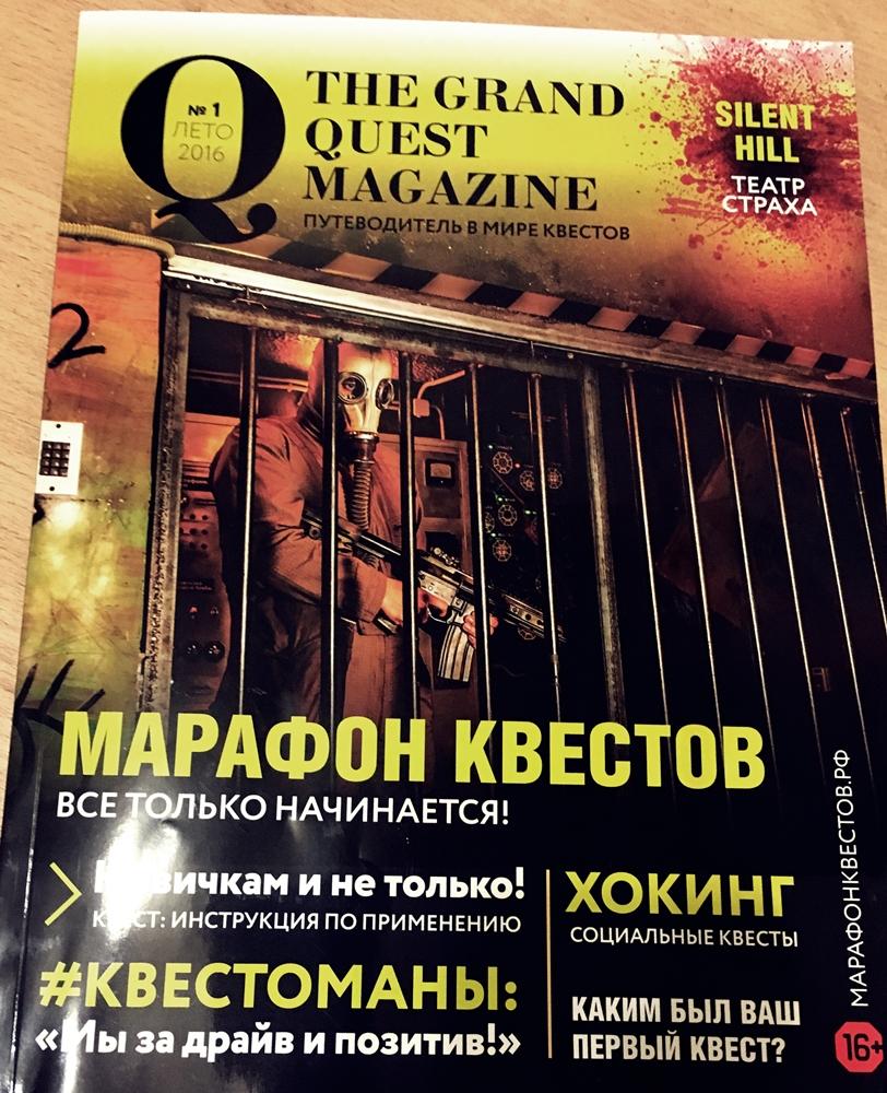 The Grand Quest Magazine Лето
