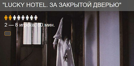 luckyhotel-za-zakritoy-dveriu.jpg