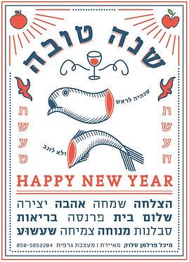 שנה טובה.jpg