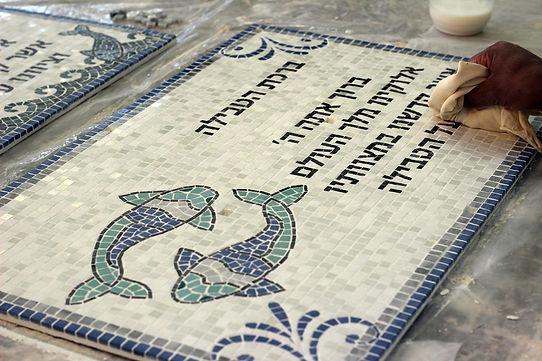 מיכל פרלמן סלוק-פסיפס הטבילה.jpg