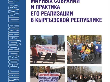 Права на свободу мирных собраний
