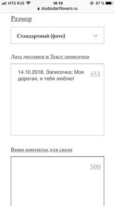 дата доставки и текст.PNG