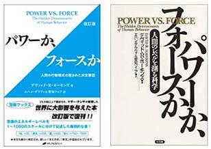 パワーか、フォースか。