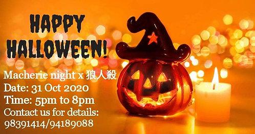 Macherie Halloween night x狼人殺
