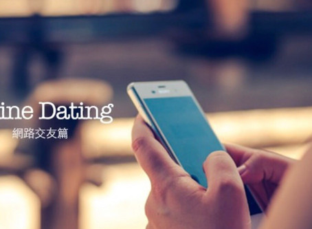 交友app、speed dating和單對單約會大比拼