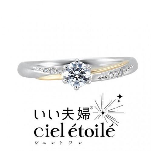 いい夫婦 Ciel e'toile' シェレトワレ Clair