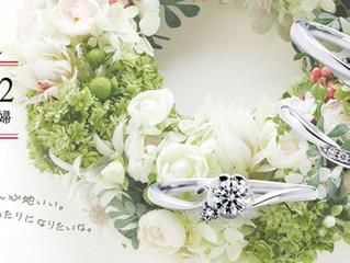 1122 Bridal 婚戒糸列