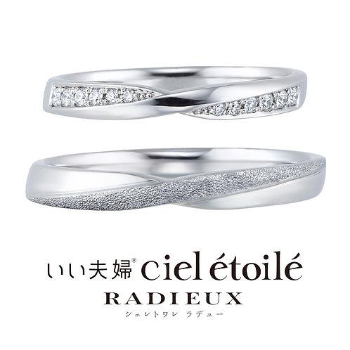 いい夫婦ciel étoilé radieux CIE502