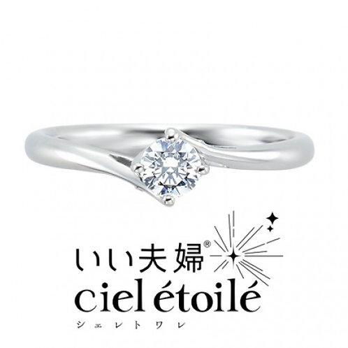 いい夫婦 Ciel e'toile' シェレトワレ