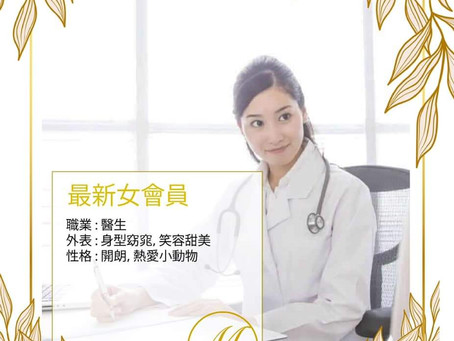 【Speed Dating: 最新女會員】