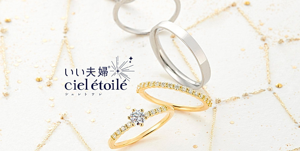 collection_ciel.jpg