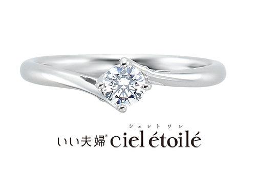 GIA0.5ct D Ciel e'toile' シェレトワレ Cygnus【白鳥座】