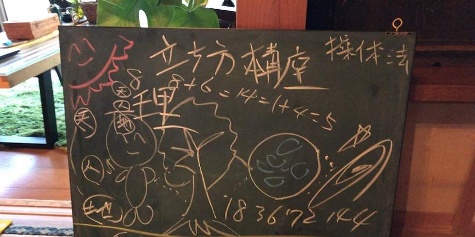 【7/21】左京源皇さん「立ち方講座」&「平成から令和へ」魂の目覚め方
