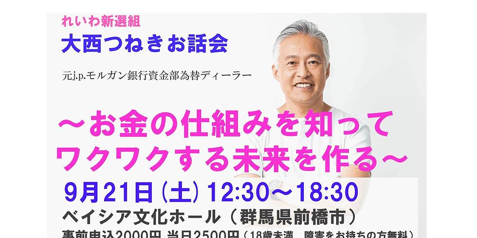 【9/21】大西つねき☆お話会「お金の仕組みを知ってワクワクする未来を創る」