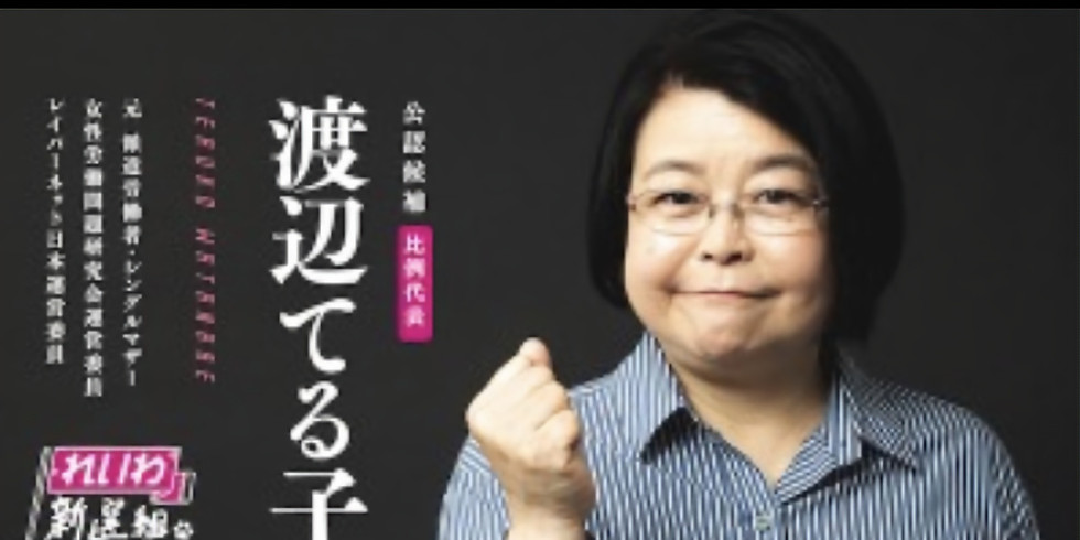 【10/26】渡辺てる子☆「涙と笑いの未来創造話」 (1)