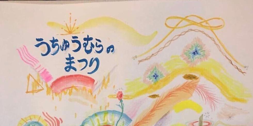 【10/20】Gift ShareフェスINぐんま「うちゅうむらのまつり」