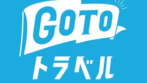 GoToトラベルクーポン利用開始について