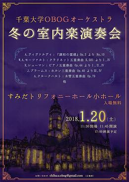 poster_fuyushitsu2018.png