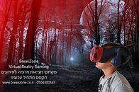 BreakZone virtual reality - www.breakzon