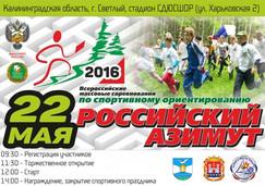 Российский Азимут - 2016