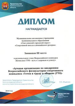 Конкурс по внедрению ГТО