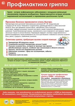 Наклейка_грипп