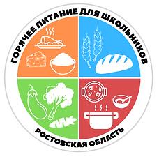Горячее питание для школьников Ростовско