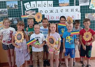 С Днем рождения, Донецк.jpeg