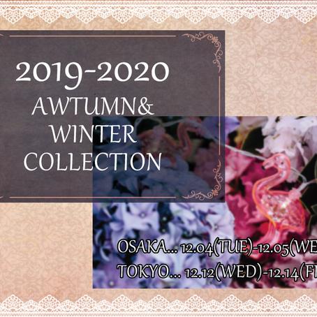 2019-20秋冬展示会のご案内