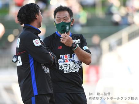 2020年9月から㈱岐阜フットボールクラブのSUPPORT COMPANY(サポートカンパニー)としてFC岐阜を応援しています!