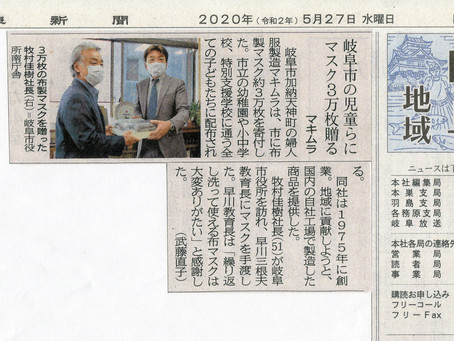 【新聞掲載】岐阜新聞に掲載されました。