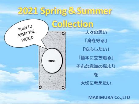 2021春夏展示会のご案内