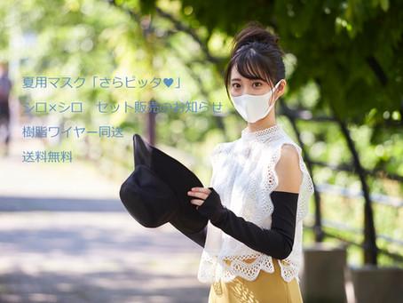 さら♥マスク予約販売開始のお知らせ