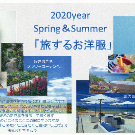 2020SS総合展示会&フォロー展示会