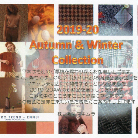 2019-20秋冬総合展示会
